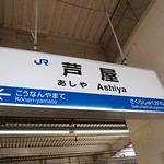 芦屋駅/Ashiya Station