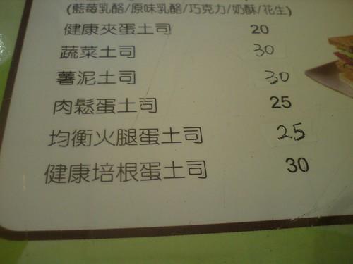 2011-06-24 三峽美芝城早餐 DSC03141