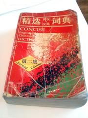 牛津简明英汉汉英词典(第二版)