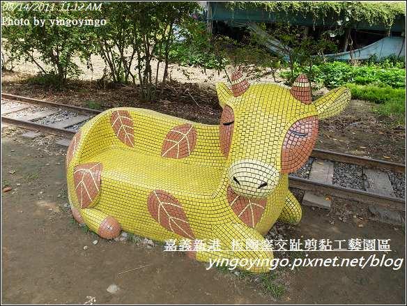 嘉義新港_板陶窯20110814_R0041449