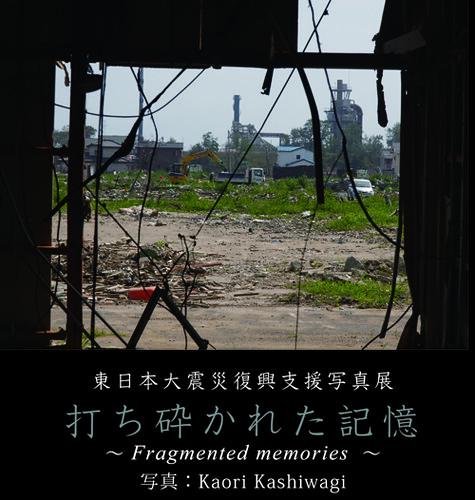 東日本大震災復興支援写真展