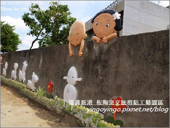 嘉義新港_板陶窯20110814_R0041428