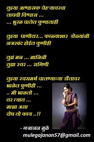 marathi kavita tuzya aswask
