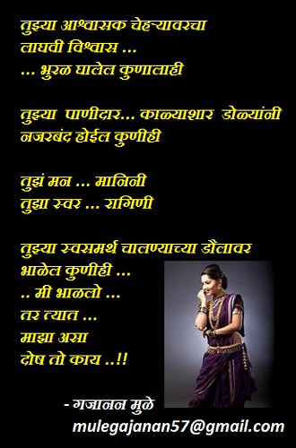 Marathi Love Quotes For Him Images : MARATHI LOVE QUOTES - LOVE QUOTES
