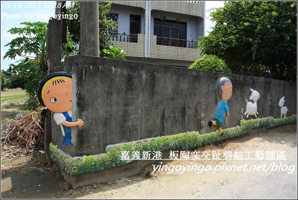 嘉義新港_板陶窯20110814_I1169