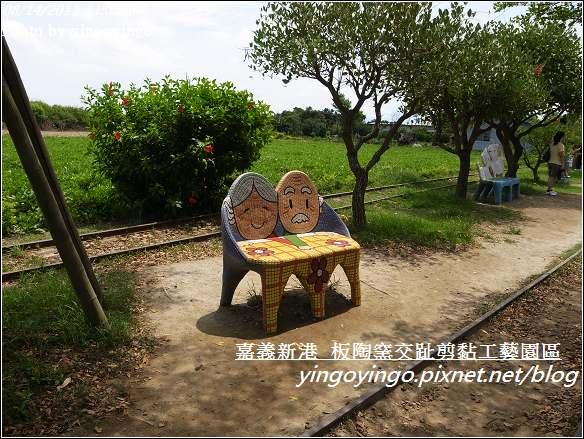 嘉義新港_板陶窯20110814_R0041440