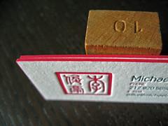 Edge Colored Letterpress Cards