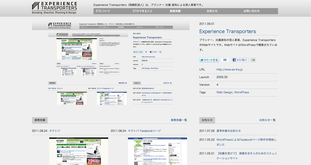 Experience Transportersリニューアル