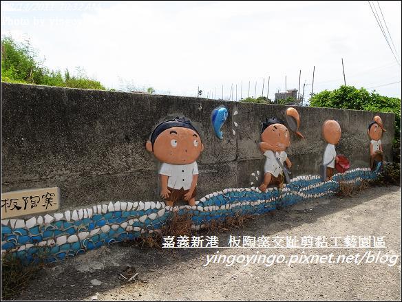 嘉義新港_板陶窯20110814_R0041424