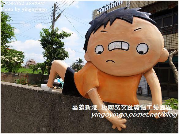 嘉義新港_板陶窯20110814_R0041429