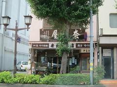 Naraya 奈良屋