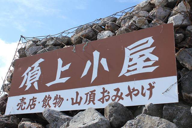 乗鞍岳_37