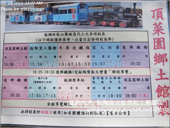 嘉義新港_板陶窯20110814_R0041458
