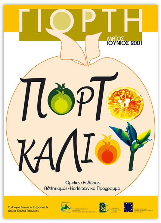 Poster-OrangeFestival