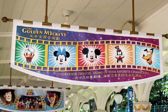 The Golden Mickeys at Disney's Storybook Theater