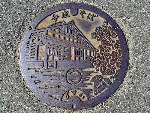Imajo Fukui manhole cover(福井県今庄町のマンホール)