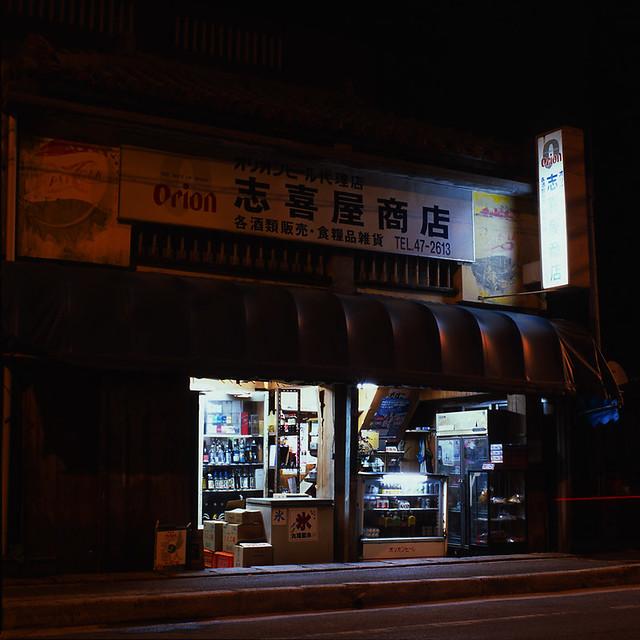 Photo:志喜屋商店 By akira asakura