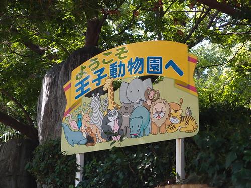 王子動物園看板/Oji Zoo