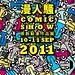 Macau Comic Show 2011
