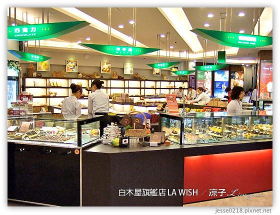 白木屋旗艦店 LA WISH 16