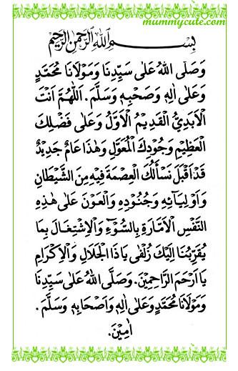 6402894911 39509bf716 z  Doa akhir tahun dan doa awal tahun hijrah Tahun 1434H/2012M