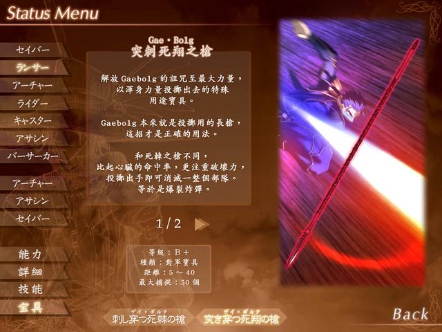 Lancer阵营:突刺死翔之枪,Fate Stay/night,fate系列