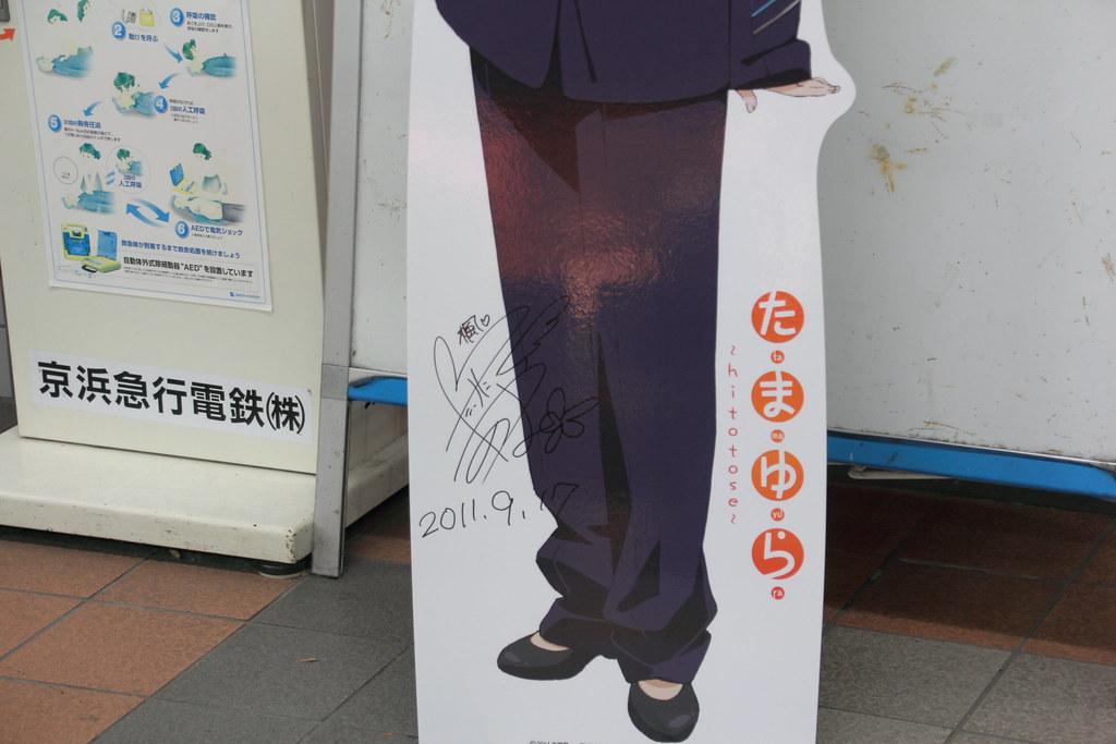 竹達彩奈サイン