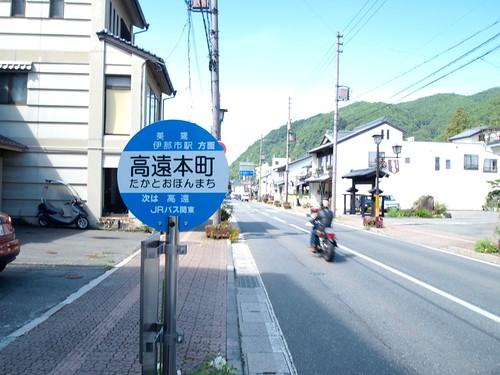 高遠本町バス停