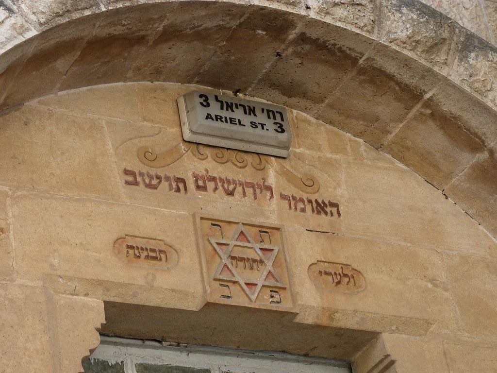11-11-2011-jerusalem-house