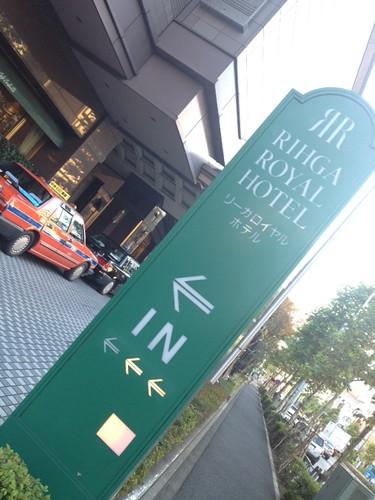会場はリーガロイヤルホテル東京@京都・丹後PRフェアin東京