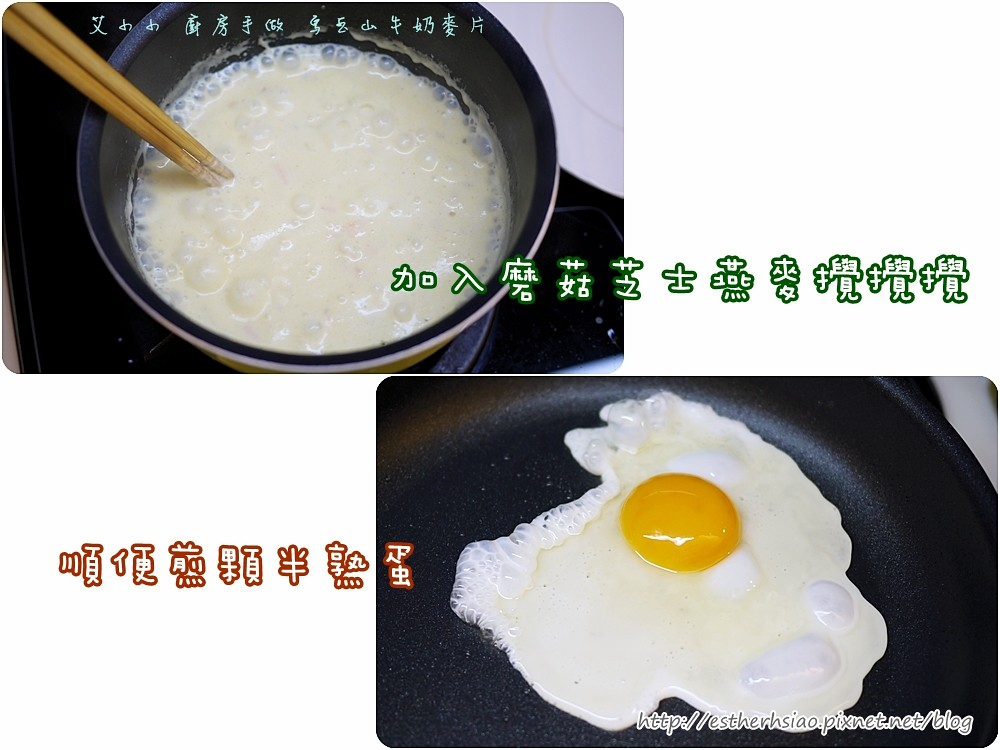 11 加入濃湯包 同時煎半熟蛋