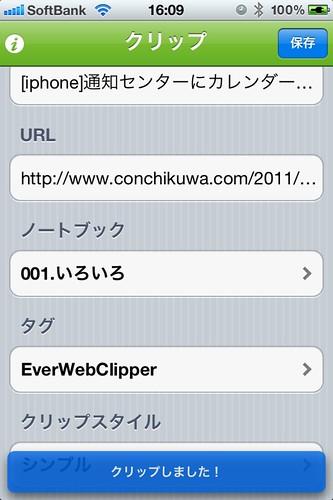 webcliper1-16