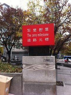 Image of The Zero Milestone. korea seoul gwanghwamun 광화문