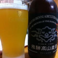 今日のビール:飛騨高山麦酒 ヴァイツェン #beer 爽やか酸味のあとじんわりフルーティ
