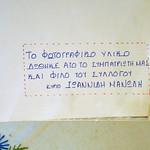 Portianou museum, photo album