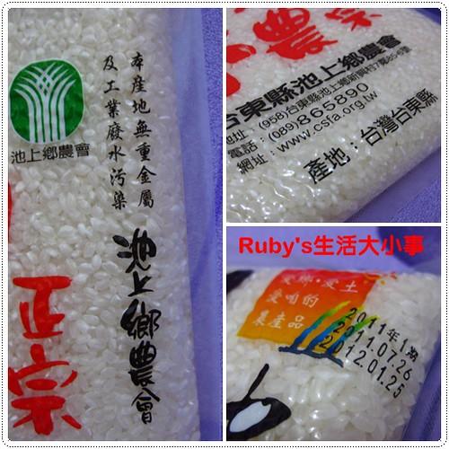 台東池農米 (11)