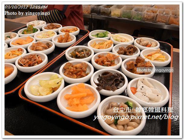 台中市_韓鄉韓國料理20120310_R0060099