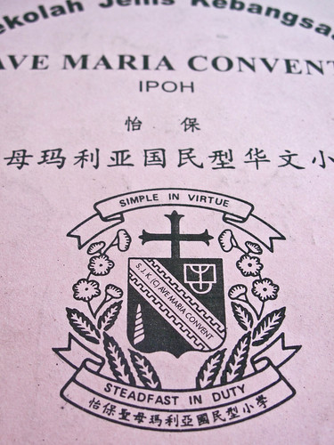 IMG_0505 圣母玛利亚国民型小学,校徽Badge of Ave Maria Convent, Ipoh
