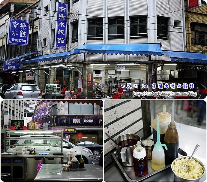 21 南塘水餃館