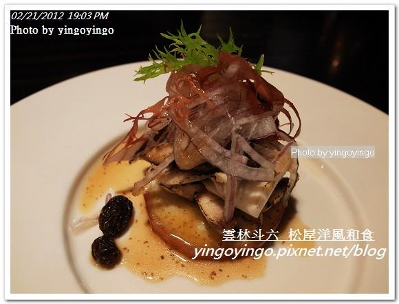 雲林斗六_松屋洋風和食20120221_R0059868
