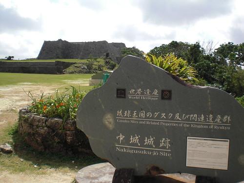 中城城跡 - Nakagusuku Castle