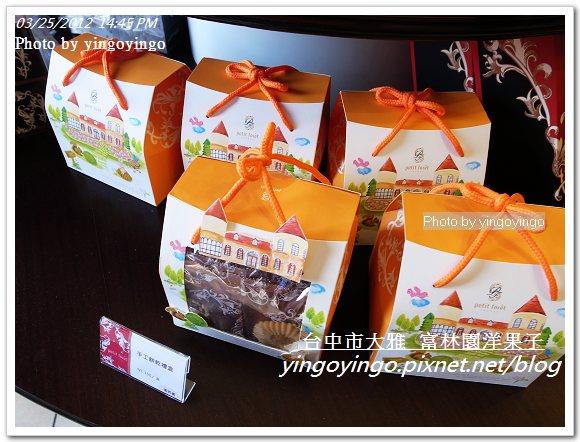 台中市大雅_富林園洋果子20120325_R0060345