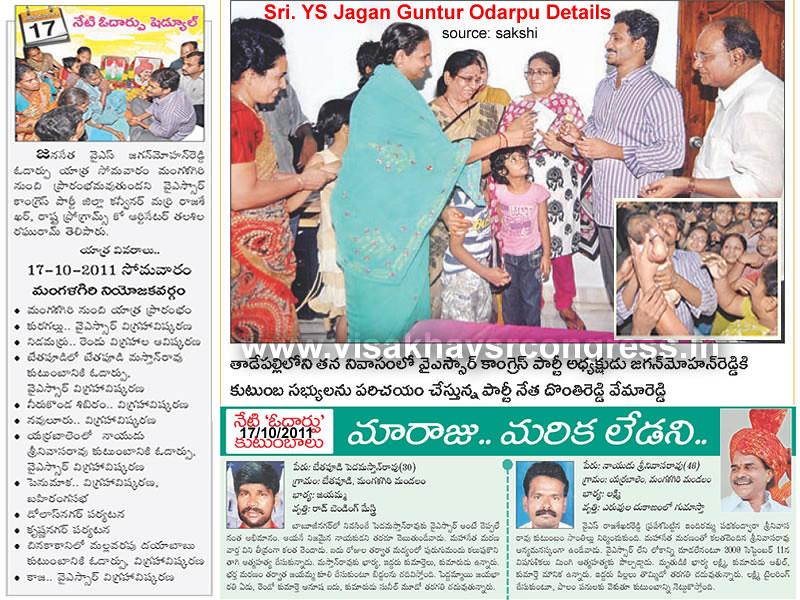 Jagan-Guntur-Odarpu-Oct17-Schedule | Sri  YS Jagan Mohan Red
