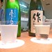 two new kinds of Saki