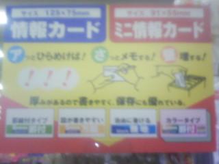 DAISO情報カード