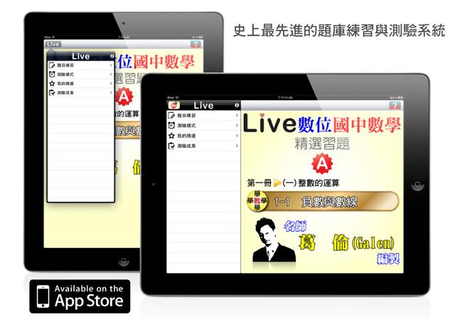 為您介紹史上最先進的題庫練習與測驗系統─ Live iPad App