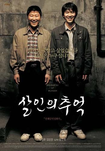 杀人回忆 살인의 추억 (2003)