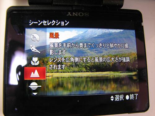 アルファ77のSCNの画面