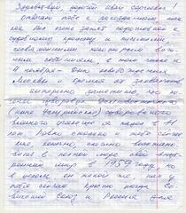 Ответ из Лефортово полковника Квачкова на письмо мальчика Вани