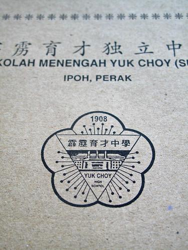 IMG_0506 怡保 育才独立中学校徽 ,Yuk Choy High School , Ipoh